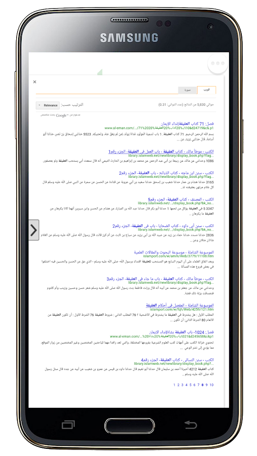 جوجلي Islamic websites search- screenshot