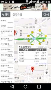 버스 (서울,경기) screenshot 4