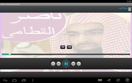 Nasser Al Qatami Recitation