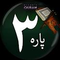 Para # 3 - Juz' Tilkal Rusull (تِلْكَ الرُّسُلُ) icon