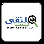 ملتقى السعودية صحيفة وظائف