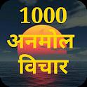 अनमोल वचन सुविचार Anmol Vachan Vichar Suvichar icon