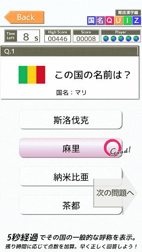 国名Quiz 難読漢字編|玩益智App免費|玩APPs