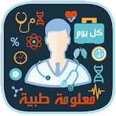 Arabic Medical Information
