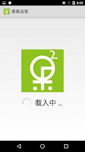 果果店家 - náhled