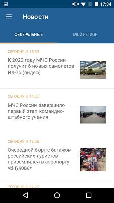 МЧС России - screenshot