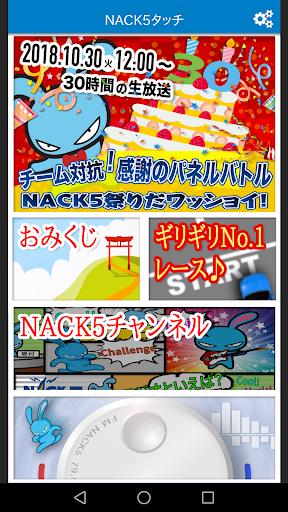 NACK5u30bfu30c3u30c1 3.2.25 Windows u7528 1