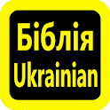 乌克兰语圣经 Ukrainian Bible Українська Біблія icon