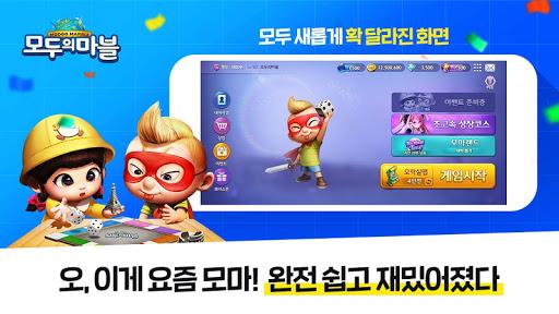 모두의마블 screenshot 16