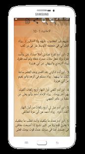 الاحاديت القدسية - náhled