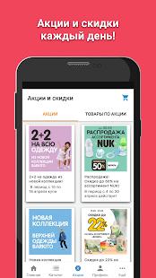 App Кораблик - детские товары APK for Windows Phone