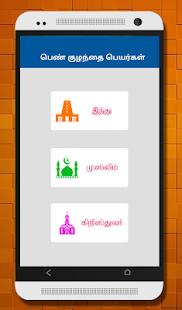 Tamil Baby Names - குழந்தைகளுக்கான பெயர்கள் - náhled