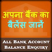 All Bank Balance Enquiry - Bank Balance Check