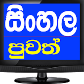 Sinhala Paththara And Gossip News