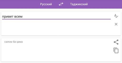 перевод с русский на таджиксикий онлайн