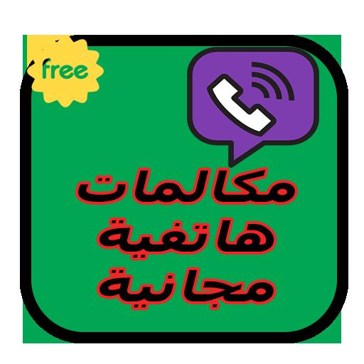 مكالمات مجانية لجميع الدول 程式庫與試用程式 App LOGO-硬是要APP