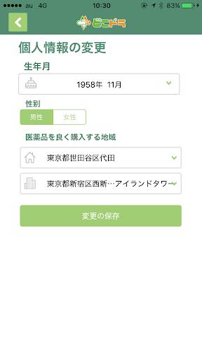 u3069u3053u30c9u30e9 1.0.3 Windows u7528 5