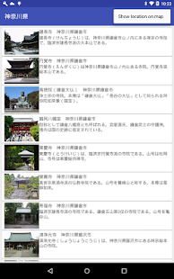Tourist Spots of Japan- screenshot thumbnail
