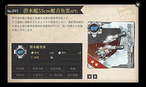 【艦これ】潜水艦53cm艦首魚雷(8門)の入手方法