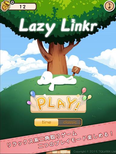 レイジーリンク LazyLinkr