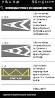 Screenshot of ПДД Казахстан 2015