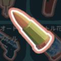 アサルトライフル弾