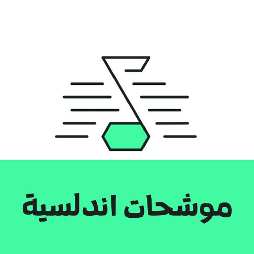 موشحات اندلسية واغاني عربية (app)