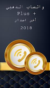 و اتساب الذهبي   2018 Golden Whats Plus - náhled
