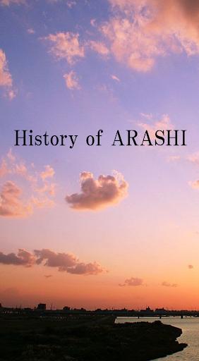 マニアック診断 嵐~ARASHI~バージョン