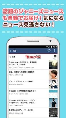 【Jカレ】無料のジャニーズ情報カレンダー&最新ニュースのおすすめ画像4