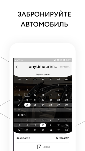 Anytime Prime – carsharing ss3