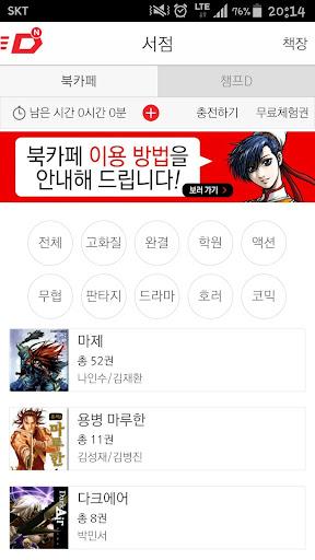NEW챔프D북카페-만화 웹툰