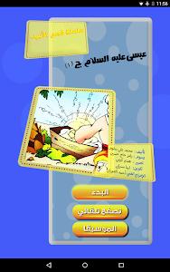 قصص الأنبياء - عيسى 1 screenshot 1