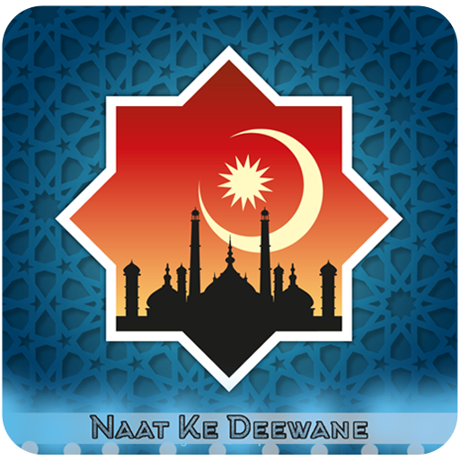 Naat Ke Deewane - Download & Listen Naat E Sharif - Apps on Google Play