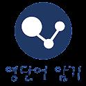 영어단어 영구암기 학습 리모릭스 Remorix icon