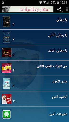 Anasheed Mishary Al-Arada screenshots 2