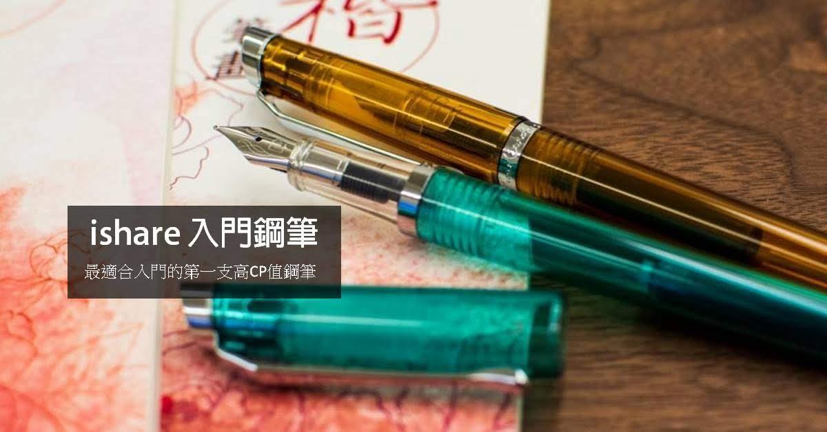ishare初學鋼筆