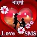 ভালোবাসার এসএমএস - Love SMS Bangla icon