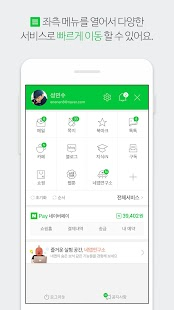 네이버 for PC-Windows 7,8,10 and Mac apk screenshot 5