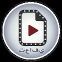 استرداد ملف الفيديو دليل icon