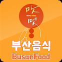 부산음식, 부산푸드 - Busan Food