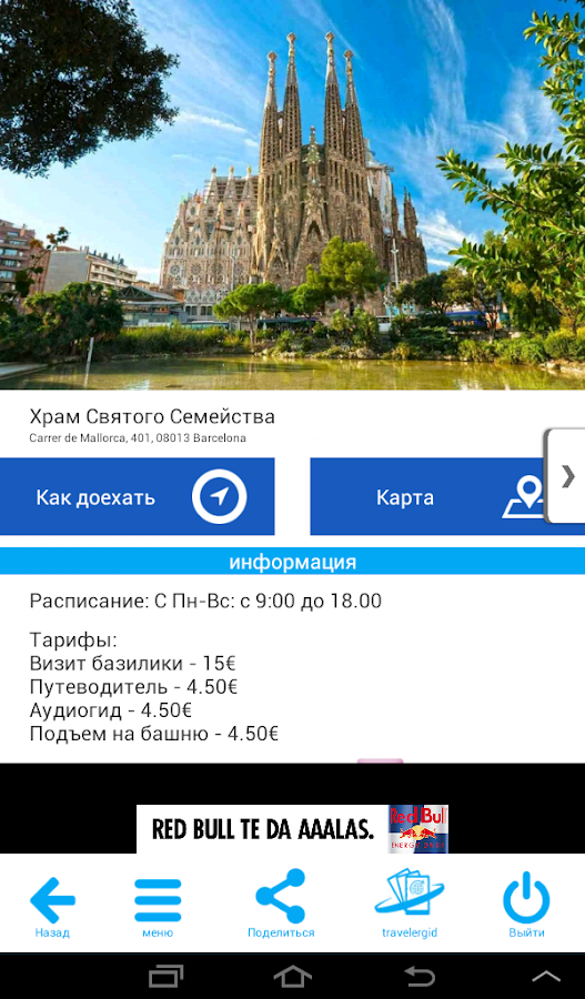 Гид по Барселонe- screenshot