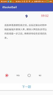 【简体中文版】iBasketballRules - 国际篮球规则学习利器 - náhled