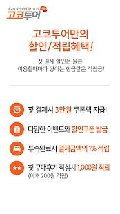 고코투어 바로티켓-호텔,펜션,숙박,입장권 실시간예약 - náhled