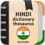 Hindi Dictionary and Thesaurus