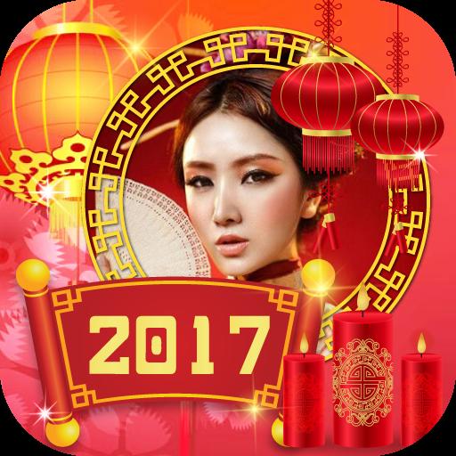 แต่งรูปวันตรุษจีน 2017