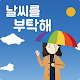 Download 날씨 - 날씨를부탁해 For PC Windows and Mac