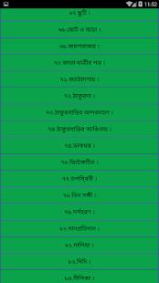 Download Rabindranath Tagore - রবীন্দ্রনাথ ঠাকুর । For PC Windows and Mac apk screenshot 5