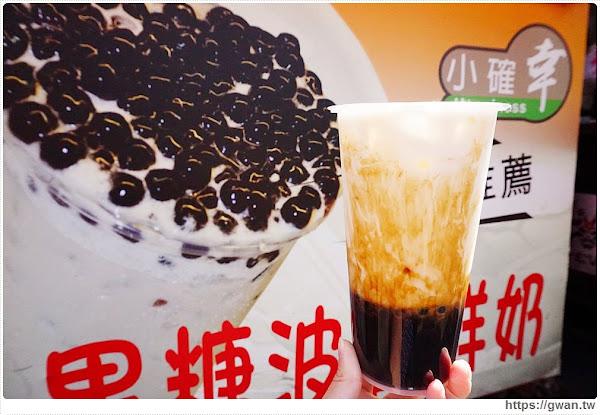 小確幸黑糖波霸鮮奶 — 東海人氣黑糖鮮奶,超入味軟Q波霸一喝就上癮