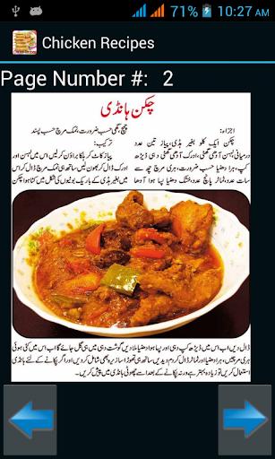 Pakistani Chicken Recipes Apk Download Apkpure
